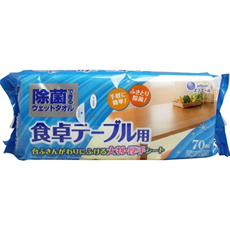 【お徳用 3 セット】 エリエール 除菌できるウェットタオル 食卓テーブル用 70枚入×3セット