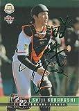 BBM 読売ジャイアンツ 巨人 小林誠司 緑箔 サイン カード 2015 ベースボールマガジン社