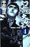 幻魔大戦 (4) (Aspect novels)