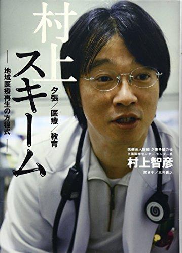 村上スキーム―地域医療再生の方程式 夕張/医療/教育 (HS/エイチエス)の詳細を見る