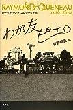 わが友ピエロ (レーモン・クノー・コレクション)