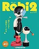 ロビ2   40号 [分冊百科] (パーツ付)