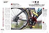 本当に速くなるためのロードバイクトレーニングガイドブック (ヤエスメディアムック610) 画像