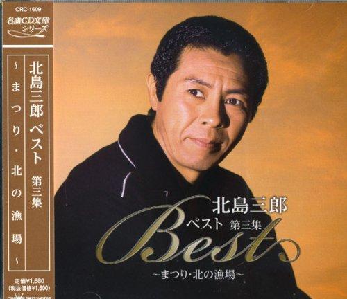 北島三郎 ベスト 第3集 ~まつり・北の漁場~ CRC-1609