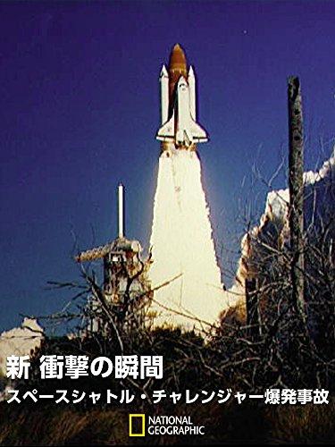 スペースシャトル・チャレンジャー爆発事故