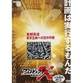プロジェクトX 首都高速 東京五輪への空中作戦 [DVD]