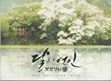 CJ E&M その他 麗<レイ>~花萌ゆる8人の皇子たち~(月の恋人 - 歩歩驚心:麗) OST (SBS TVドラマ)の画像