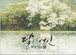 麗<レイ>~花萌ゆる8人の皇子たち~(月の恋人 - 歩歩驚心:麗) OST (SBS TVドラマ)