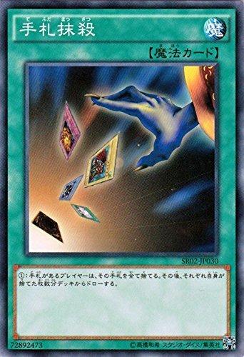 遊戯王OCG 手札抹殺 SR02-JP030-N 巨神竜復活(SR02)