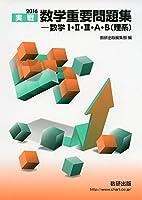 2016 実戦 数学重要問題集−数学I・II・III・A・B(理系)