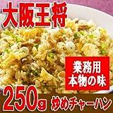 [大阪王将] 炒めチャーハン 250g【冷凍】×5個入り