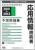 2011-2012 応用情報技術者予想問題集 (情報処理技術者試験対策書)