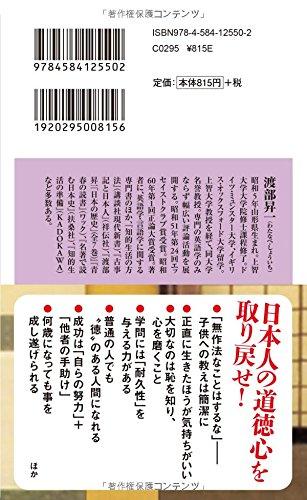 日本人の道徳心 (ベスト新書)