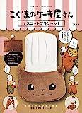 こぐまのケーキ屋さん マスコットブランケット (特品)