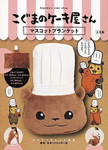 こぐまのケーキ屋さん マスコットブランケット (特品)の詳細を見る