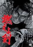 燃えよ剣[DVD]
