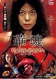 華魂 HANA‐DAMA