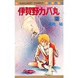 伊賀野カバ丸 2 (マーガレットコミックス)