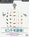JavaScript+CSS Advanced Design