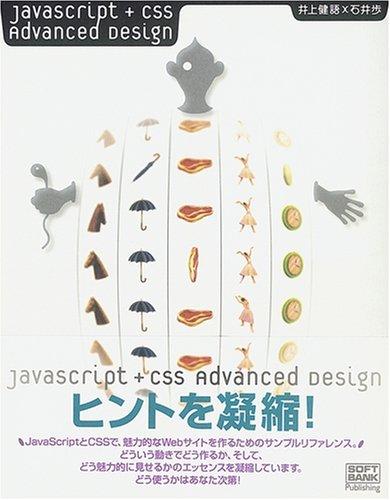 JavaScript+CSS Advanced Designの詳細を見る