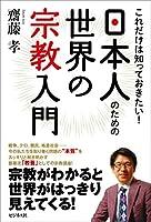 これだけは知っておきたい! 日本人のための世界の宗教入門