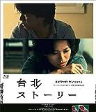 台北ストーリー[Blu-ray/ブルーレイ]