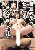 【DVD-PG】目覚めたら、セックスされてました! ! ~爆乳グラビアアイドル (DVDPG) WORLD PG
