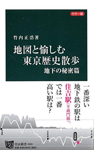 カラー版 - 地図と愉しむ東京歴史散歩 地下の秘密篇 (中公新書)