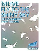 「アイドルマスター シャイニーカラーズ」1stライブBD「FLY TO THE SHINY SKY」ダイジェスト映像
