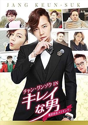 チャン・グンソクIN 「キレイな男」撮影密着メイキング [DVD]