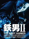 鉄男? BODY HAMMER ニューHDマスター