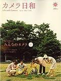 カメラ日和 2007/9月号 vol.14