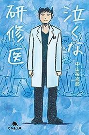 泣くな研修医 (幻冬舎文庫)
