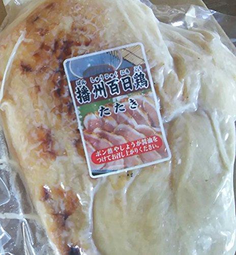 国産(兵庫県) 鶏タタキ(播州百日鶏たたき) 約1.2kg(3〜5個)業務用 冷凍