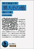 異人その他―他十二篇 (岩波文庫)