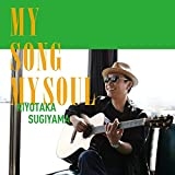 【早期購入特典あり】MY SONG MY SOUL(初回限定盤) (メーカー多売:しおりうちわ付)