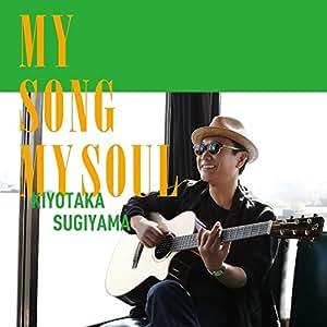MY SONG MY SOUL(初回限定盤)