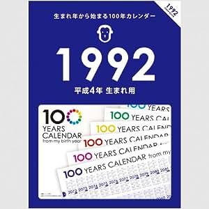 生まれ年から始まる100年カレンダーシリーズ 1992年生まれ用(平成4年生まれ用)