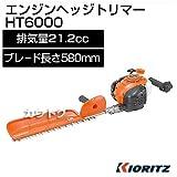 共立 手持式エンジンヘッジトリマー HT6000 [排気量21.2cc]