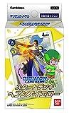 DIGIMON CARD GAME (デジモンカードゲーム) スタートデッキ ヘブンズイエロー