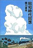 昭和時代回想 (集英社文庫) 画像