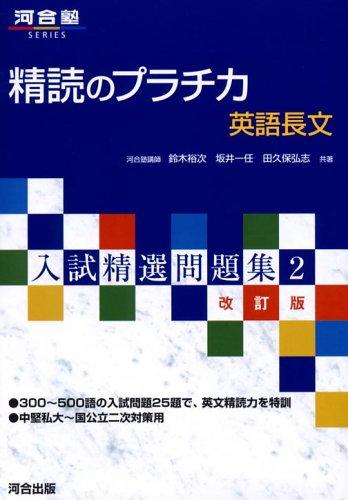 河合出版『入試精選問題集2-改訂版-精読のプラチカ-英語長文- 』
