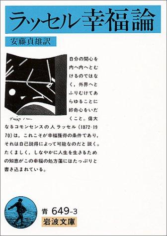 ラッセル幸福論 (岩波文庫)