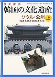 歴史探訪 韓国の文化遺産〈上〉ソウル・公州 京畿道・忠清南道・全羅南北道・済州道