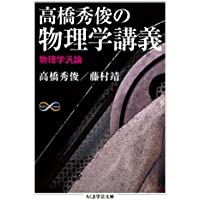 高橋秀俊の物理学講義――物理学汎論 (ちくま学芸文庫)
