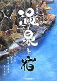 中国地方の温泉と宿 画像