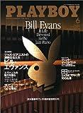PLAYBOY (プレイボーイ) 日本版 2005年 06月号