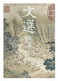 文選 詩篇 (五) (岩波文庫 赤 45-5)