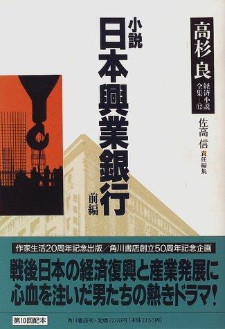 小説 日本興業銀行〈前編〉 (高杉良経済小説全集)の詳細を見る