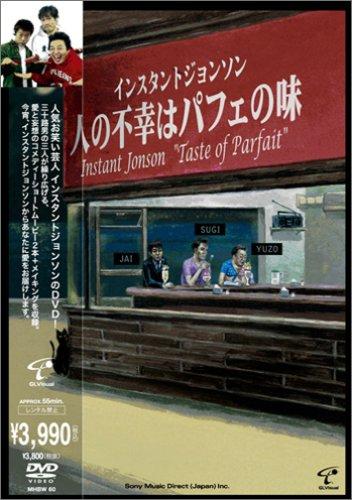 人の不幸はパフェの味 [DVD]